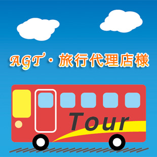 AGT・旅行代理店様の専用ページ